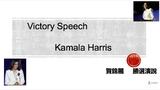 Victory Speech - 賀錦麗勝選演說