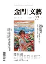 金門文藝 - 5月號/2021第71期