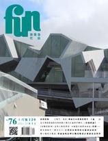放築塾代誌 NO.76