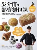 吳介甫的熱賣麵包課