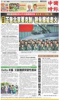 中國時報 2021年10月7日