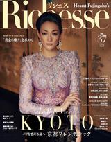 Richesse No.37 【日文版】