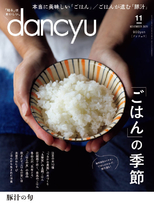 dancyu 2021年11月號 【日文版】