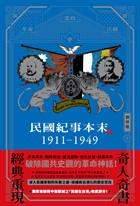 民國紀事本末1911-1949