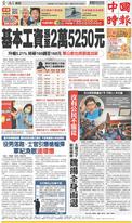 中國時報 2021年10月9日