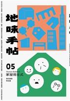 地味手帖NO.05 家屋現在式:家的面貌再定義