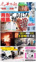光華日報(晚报)2021年10月13日