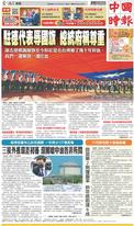 中國時報 2021年10月13日