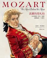 真實的莫札特:30首樂曲+書信+漫畫,讀懂他的一生傳奇