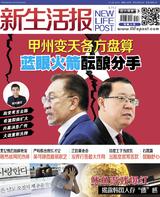 新生活报 ( 4757)