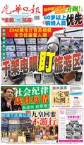 光華日報2021年10月14日