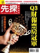【先探投資週刊2165期】Q3財報票房冠軍