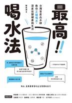 最高喝水法