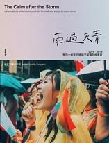 雨過天青:2016-2019有你一起走的婚姻平權攝影故事書