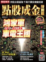 理財周刊1103期 點股成金特別版
