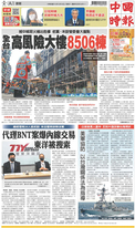 中國時報 2021年10月16日