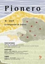 2021年10月刊 PIONERO西班牙語學習雜誌