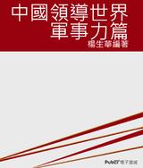 中國領導世界之軍事力篇