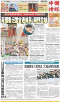 中國時報 2021年10月18日