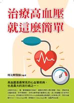 治療高血壓就這麼簡單