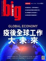 big大時商業誌 第62期/疫後全球工作大未來
