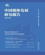 中国媒体发展研究报告(总第18辑)