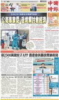中國時報 2021年10月21日