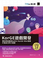 KorGE遊戲開發 : 帶你學會運用Kotlin、KorGE、Ktor技術打造自己的小遊戲