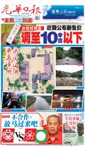 光華日報(晚报)2021年10月22日