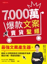 7,000萬爆款文案賣貨聖經
