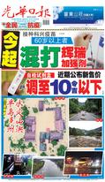 光華日報2021年10月22日