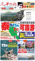 光華日報(晚报)2021年10月23日