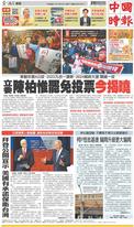 中國時報 2021年10月23日