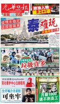光華日報(晚报)2021年10月24日