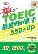 秒殺!TOEIC最愛考的單字 550分UP(無附MP3)