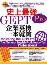史上最強GEPT Pro企業英檢一本就夠(附MP3)
