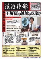 【法治時報 】第157期