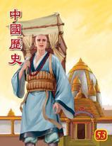 中國歷史 第53部