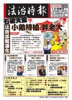 【法治時報 】第167期