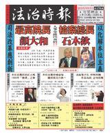 【法治時報 】第176期