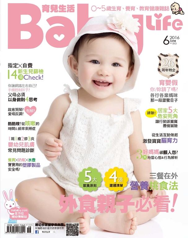 BabyLife育兒生活 6月號/2016 第313期