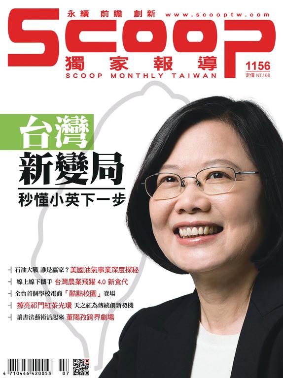 《獨家報導》第1156期 台灣新變局