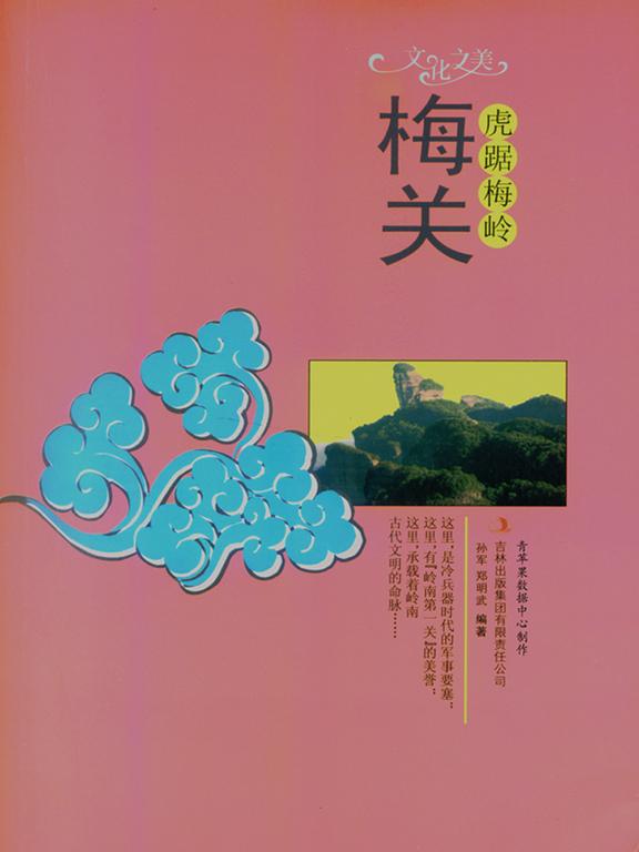 虎踞梅嶺——梅關