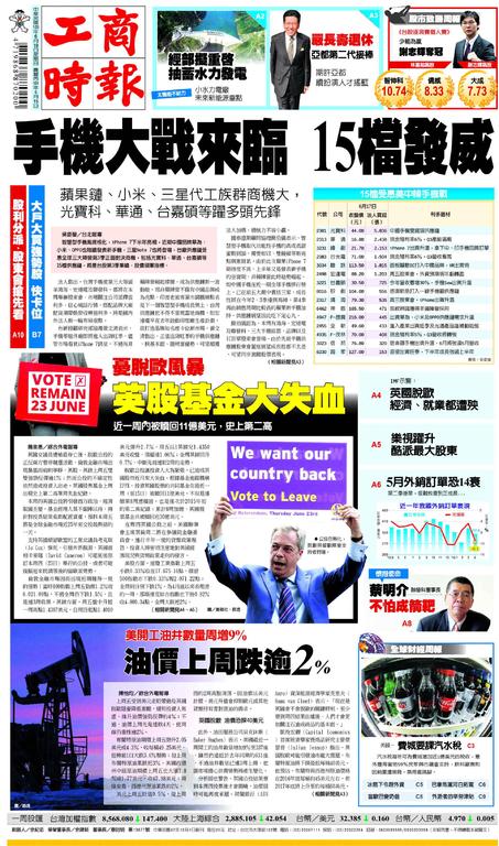 工商時報 2016年6月19日