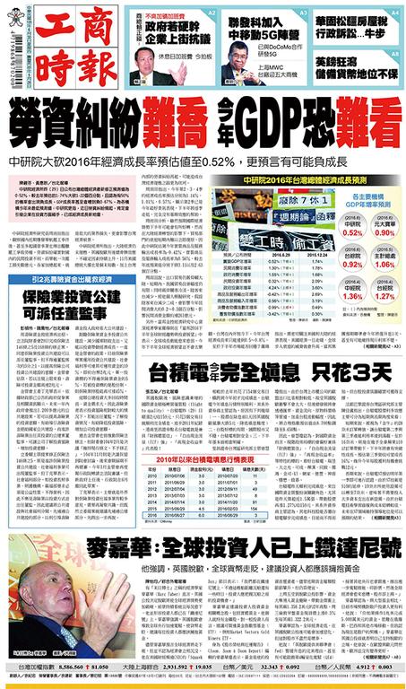 工商時報 2016年6月30日