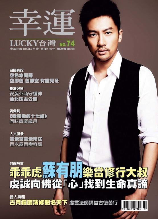 Lucky幸運雜誌 7月號/2016 第74期