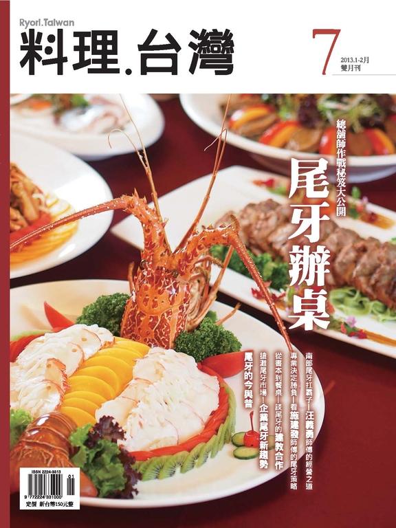 料理.台灣 1-2月號/2013 第7期