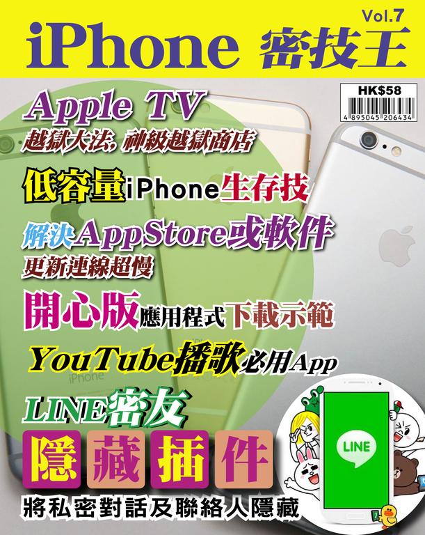 iPhone 密技王 Vol.7【即開即玩模擬器】