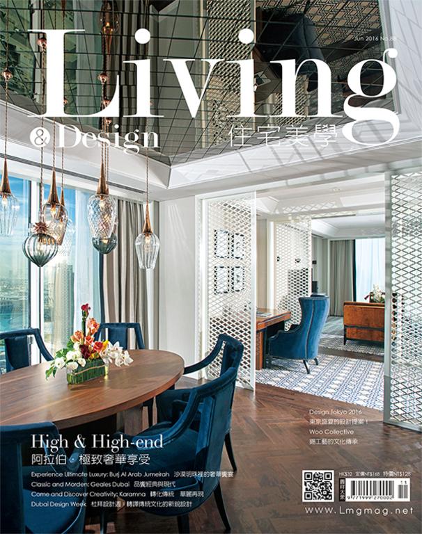 Living&Design住宅美學/ Aug.  2016 No.88