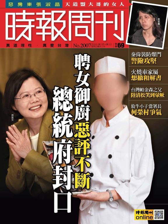 時報周刊 2016/8/5 第2007期